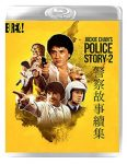 Police Story 1 and 2 - Eureka